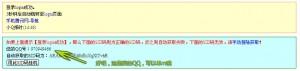PHP模拟QQ登录